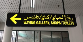 Arabic/English sign at Brunei International Airport