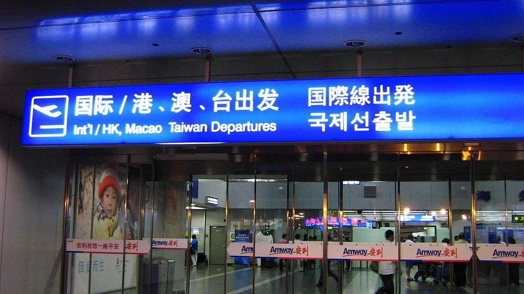 Entrance to the International Departure Terminal 2 of Beijing Capital International Airport