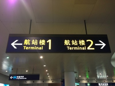 Which terminal?
