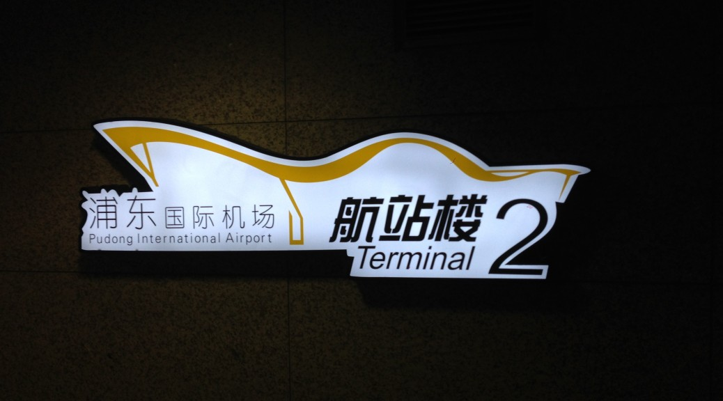 Shanghai Pudong International Terminal 2
